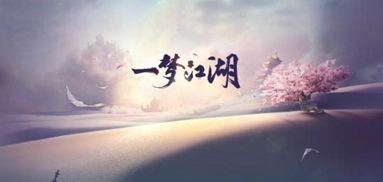一梦江湖7月24日更新公告
