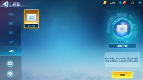 奥拉星手游7月31日版本公告 奥拉年卡上线