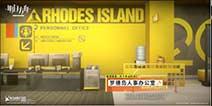 """明日方舟:家具上新""""罗德岛人事办公室""""介绍 寻访票风格"""