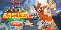 战火再燃,欢乐加倍!《猫和老鼠》官方手游夏季城市挑战赛来袭