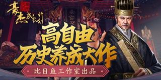 历史养成大作《豪杰成长计划》手游预约开启,征战霸业雄途!