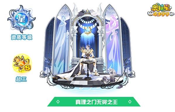 奥拉星真理之门无冕之王