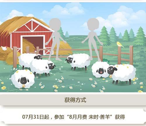 奥比岛未时・善羊图鉴