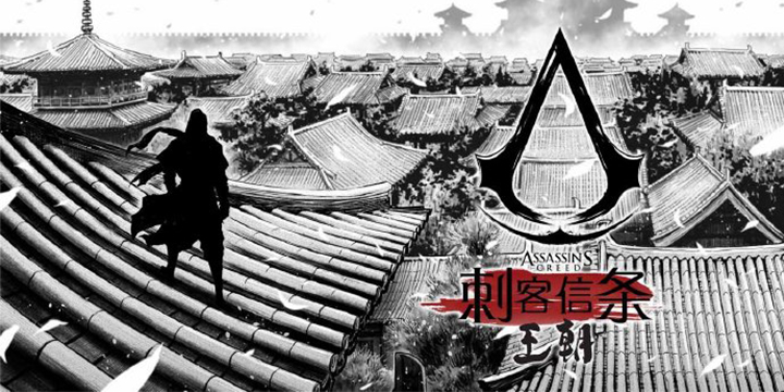 育碧在试水?中国背景《刺客信条:王朝》漫画将于8月26日上线!