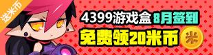 4399游戏盒签到礼包