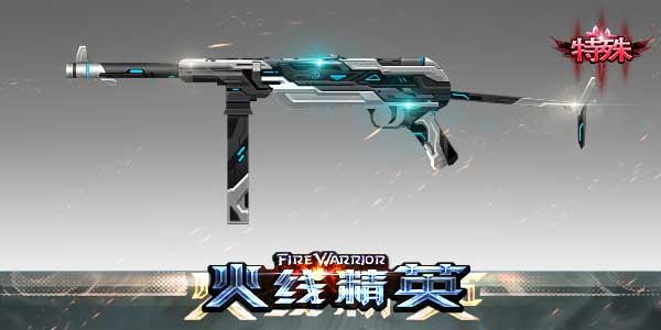 火线精英 MP40-ZERO