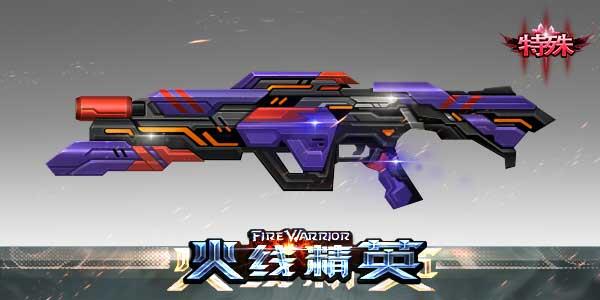 火线精英 GX66-冥王星