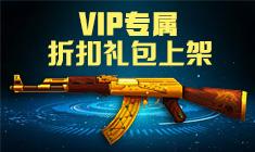 火线精英VIP专属折扣礼包III