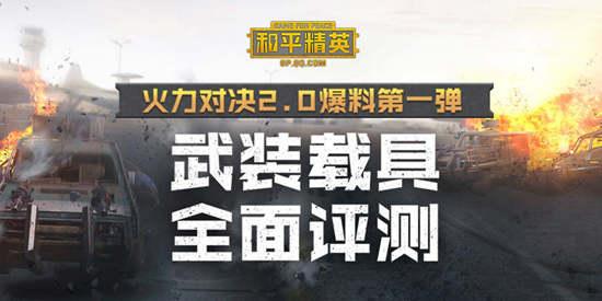 """和平精英火力对决2.0武装载具全面评测 火力对决2.0爆料第一弹,这才是真正的""""火""""力"""