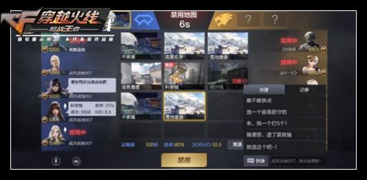 CF手游枪神之巅8月12日公测开启,地图ban/pick玩法同步上线!