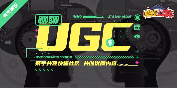 【快爆小百科】- UGC