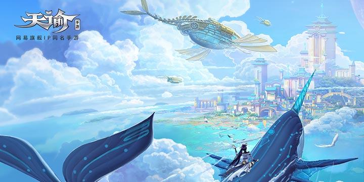 网易幻想MMO《天谕》将于8月21日开测!潜水系统将至!