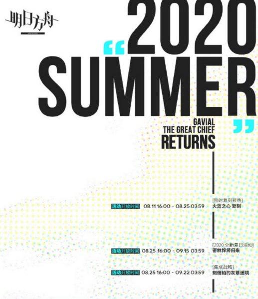 明日方舟:第二部分夏活——SideStory「密林悍将归来」即将开启