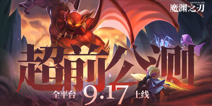 Roguelike暗黑风硬核《魔渊之刃》将于9月17日正式上线