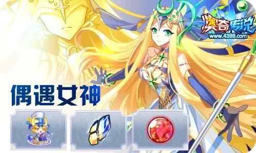 奥奇传说8.14更新 未来天启,钻石艾希