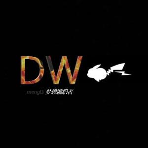 梦想编制者(DW)