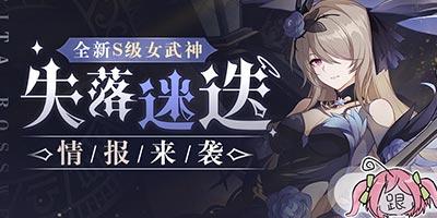 崩坏3V4.2更新前瞻 | 女武神「失落迷迭」登场