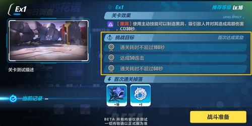 崩坏3V4.2更新前瞻 | 「失落迷迭」角色活动情报介绍