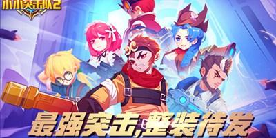 《小小突击队2》激活码获得!问卷结果查询及游戏下载教程!