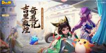 聚梦未来,《梦幻西游》手游暑期爆料发布会精彩回顾!