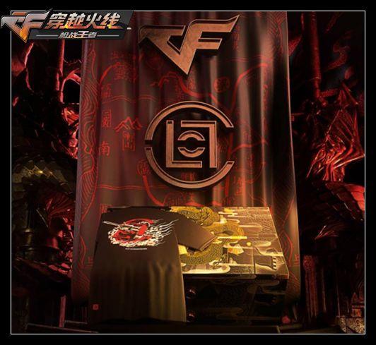CF手游王者之武联名礼盒限量发售,仅售500套!