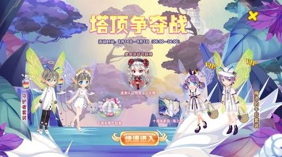 小花仙8月14日活动预告