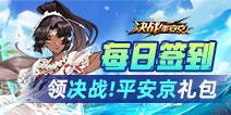 【活动】每日签到领决战!平安京礼包!