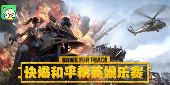 和平精英好游快爆火力对决2.0娱乐赛第二期邀你来战