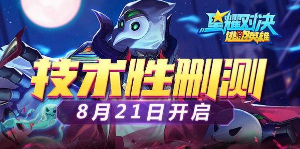8月21日《星耀对决》删档不计费测试开启