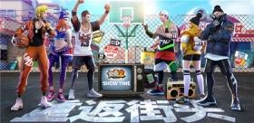 集结,冲击海量福利 《街篮2》今日全平台首发!