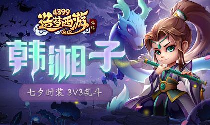 造梦西游外传v4.4.3版本更新 新英雄韩湘子上线
