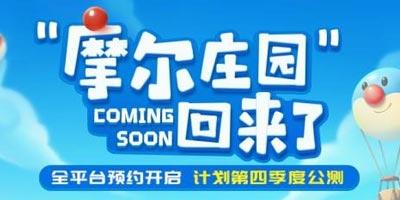 摩尔庄园手游已官宣由雷霆游戏代理发行,计划2020年第四季度公测