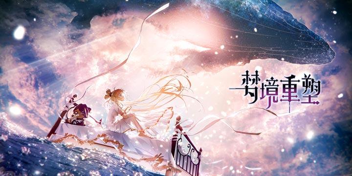 幻想风快节奏策略手游《梦境重塑》8月24日开启删档测试
