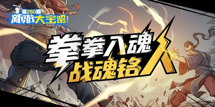新游大宝鉴:拳拳入魂!战魂铭人
