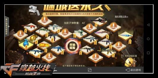 CF手游白嫖党的福音,16件永久武器全部免费赠送!
