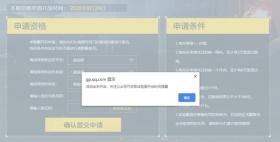 和平精英体验服8月24号官网抢号暂未开启说明公告