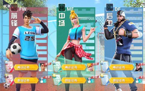 C罗代言《街头足球》4v4实时竞技 8月25日上线!
