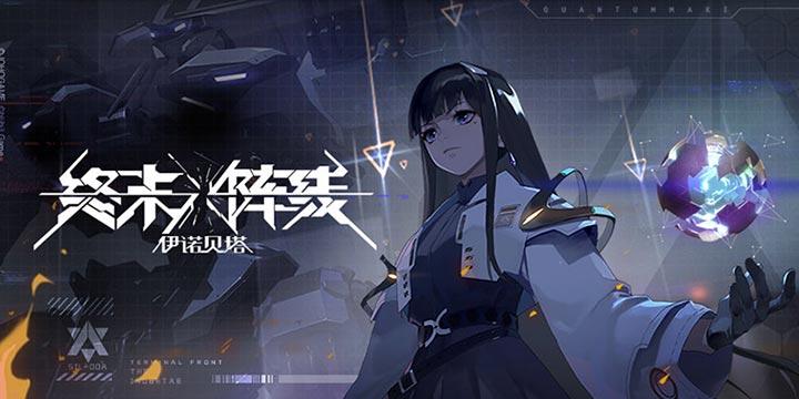 《终末阵线:伊诺贝塔》9月2日将开测!爽快到尖叫的少女机甲弹幕手游
