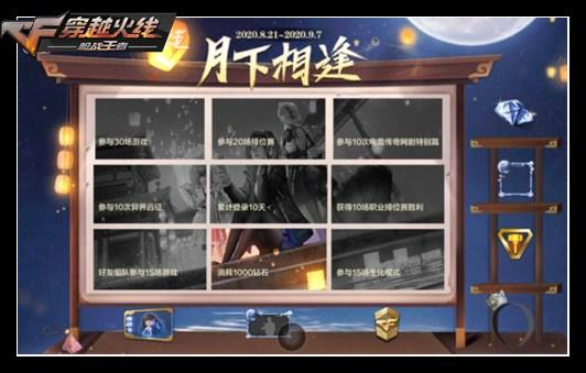 CF手游七夕组队领赏金令积分卡,最高可得10张惊雷抽奖券