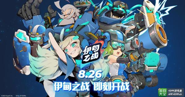 《伊甸之战》8月26日正式首发上线