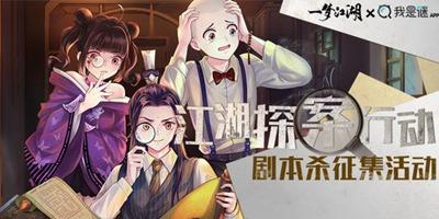 《一梦江湖》X我是谜剧本杀征集大赛启动 江湖神探集合!