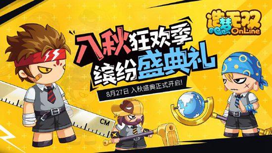 造梦无双8月27日更新公告 入秋狂欢季正式开启