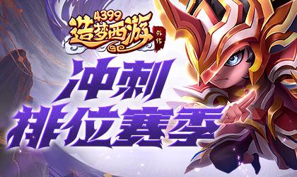 造梦西游外传v4.4.4版本更新 赛季冲刺赢金角时装