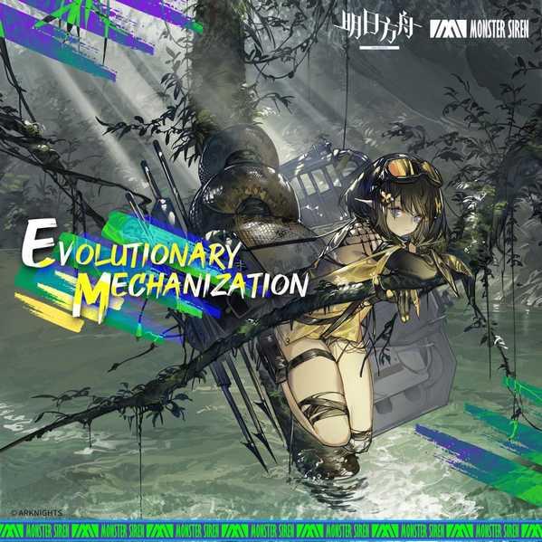明日方舟:森蚺新歌发布 《Evolutionary Mechanization》电音、摇滚、原始丛林