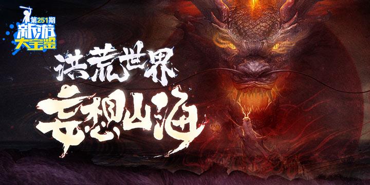 新游大宝鉴:洪荒世界 妄想山海