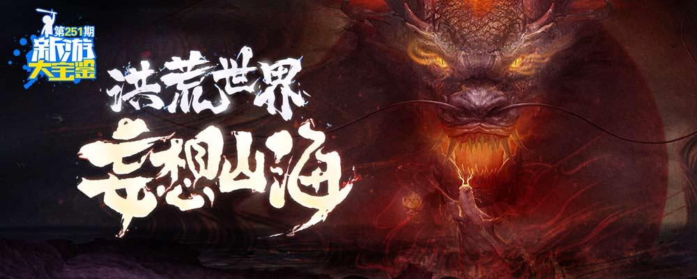 新游大宝鉴第252期:《仗剑江湖行 天涯明月刀》
