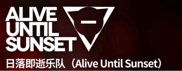 明日方舟:塞壬唱片-AUS乐队打造新歌《ALIVE》 再致敬林肯公园(Linkin Park)