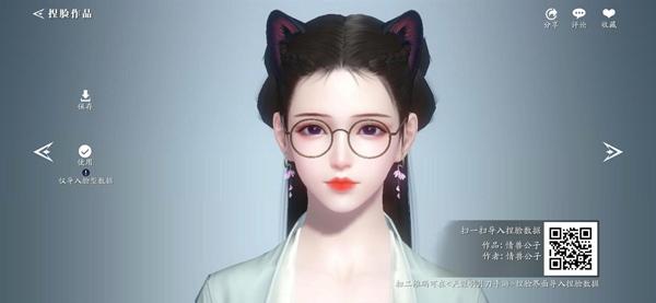 天涯明月刀手游陈妍希捏脸数据