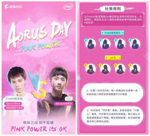 技嘉AORUS DAY开启PINK POWER主题活动:主播带妹PK、送粉红大礼