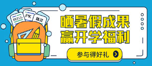 【活�印糠窒�W比�u暑期游�虺晒�,�A取�_�W福利!